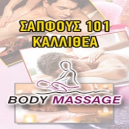 Body Massage