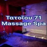 Τατοιου 71