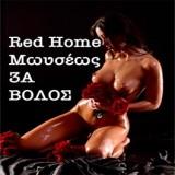 Red Home ΒΟΛΟΣ